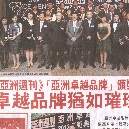 Ming Newspaper reported news of Asian Excellence Awards 2012, featuring CN LIEW