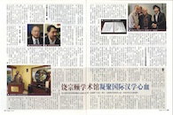 Page 2 of Exploring new territory of Chinese Culture in Calligraphy Art