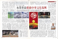 Article on Conference for Revolution of Ink Painting to Promote Chinese Culture by CN LIEW